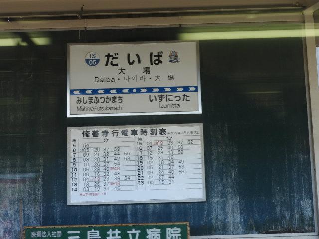 表 鉄道 伊豆 箱根 時刻