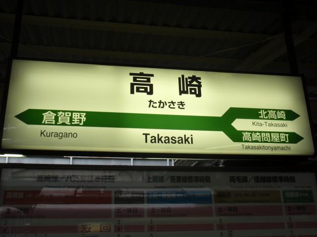 http://ekimeihyo.net/e/jre/img/takasaki-line_takasaki2.jpg