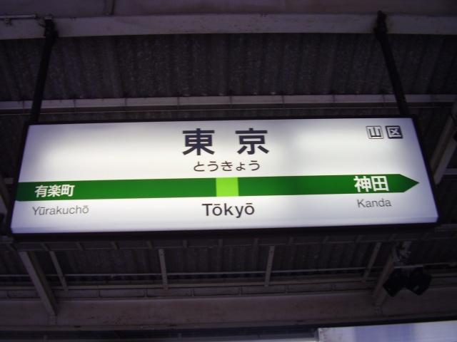 山手線 東京駅 TYO JY 01 [旧]; 山手線