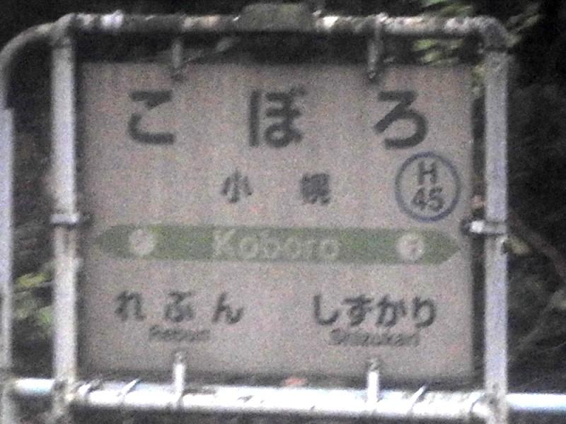 室蘭本線の駅名標 - 駅名標あつめ。
