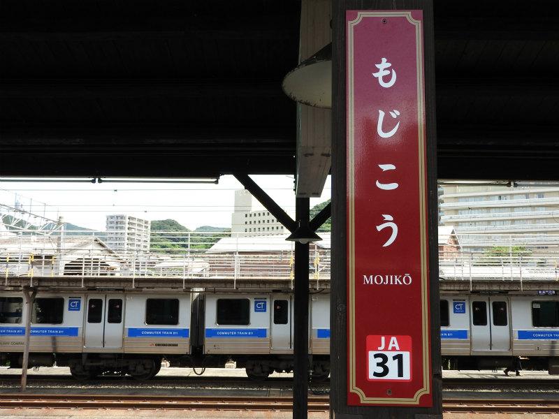 鹿児島本線の駅名標 - 駅名標あつめ。