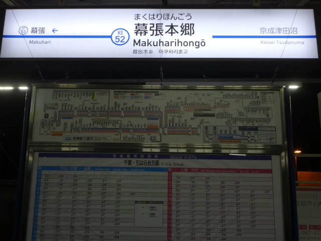 京成千葉線の駅名標 - 駅名標あつめ。