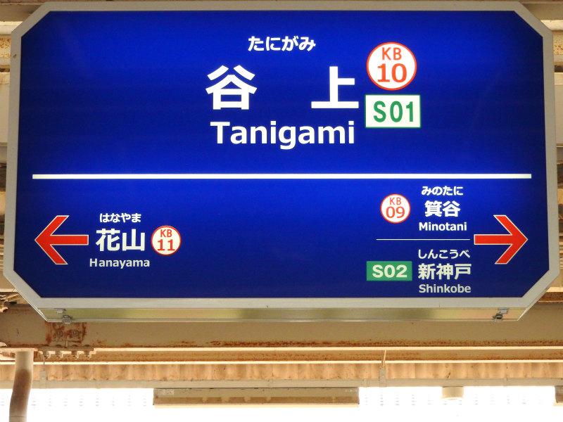 神戸市営地下鉄北神線の駅名標 - 駅名標あつめ。
