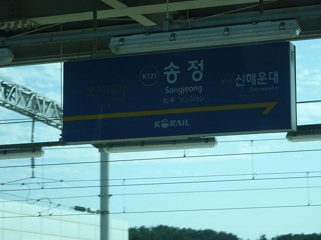 韓国鉄道公社東海本線の駅名標 -...