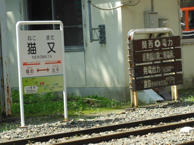 黒部峡谷鉄道の駅名標 - 駅名標...