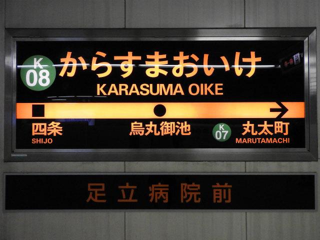 地下鉄 京都 市営