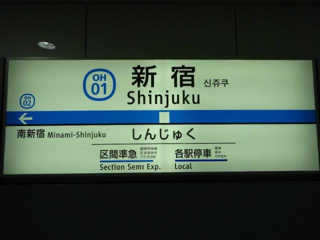 小田急小田原線の駅名標 - 駅名標あつめ。