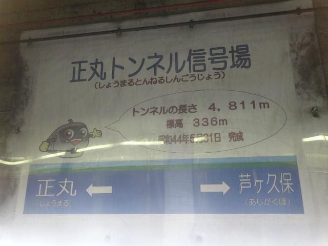 西武秩父線の駅名標 - 駅名標あ...