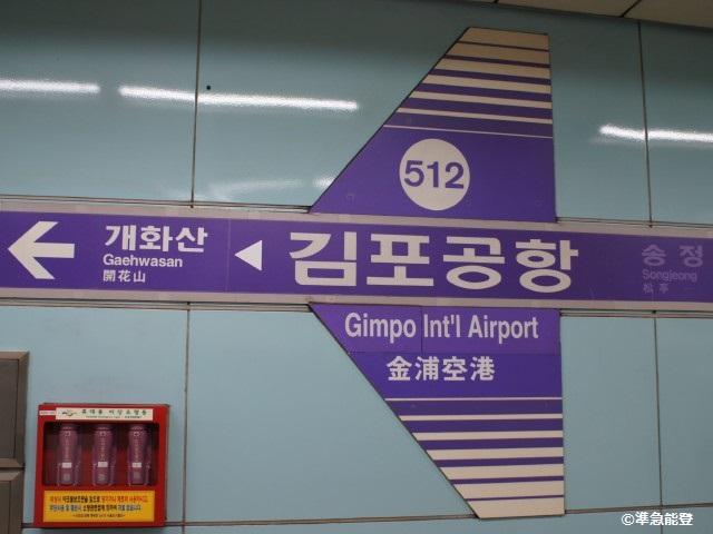 ソウル地下鉄5号線の駅名標 - 駅...