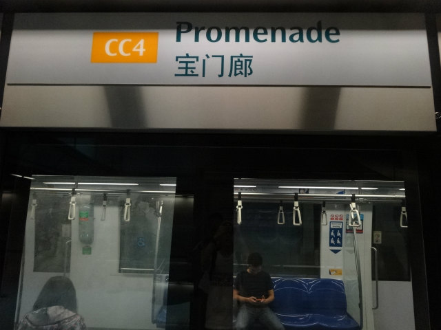 SMRTトレインズ環状線の駅名標 - 駅名標あつめ。