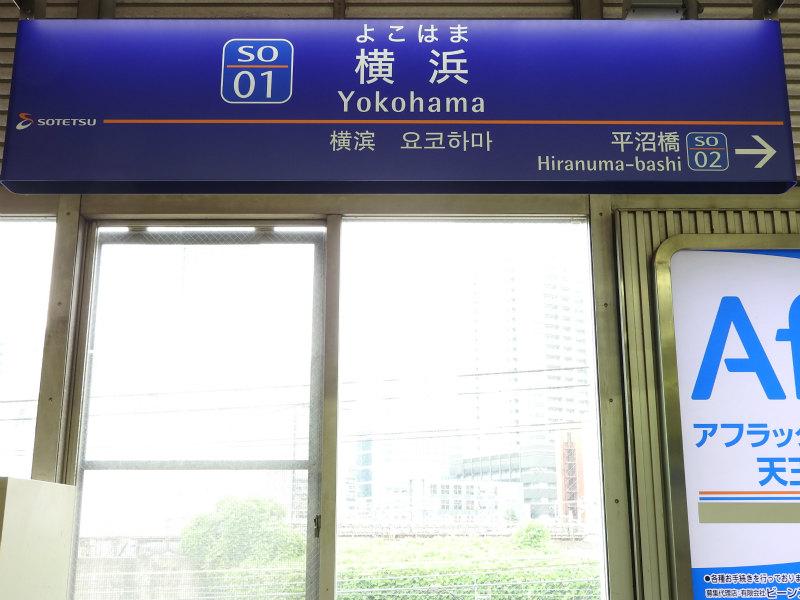 相鉄本線の駅名標 - 駅名標あつめ。