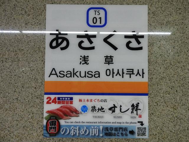 浅草駅; 東武スカイツリーライン とうきょう ...